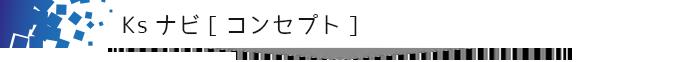 Ksナビ[コンセプト]