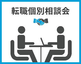 広告:転職個別相談会